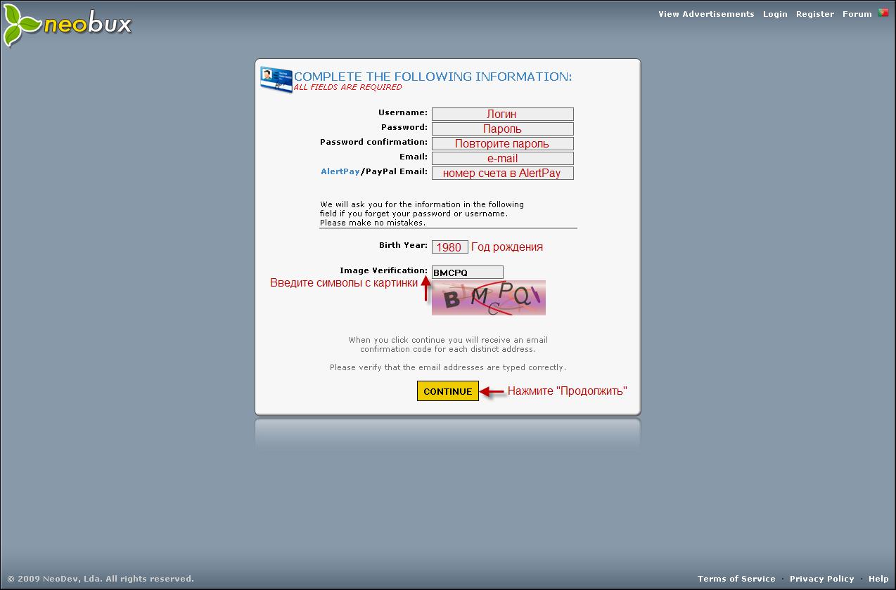 Регистрация в Neobux-2