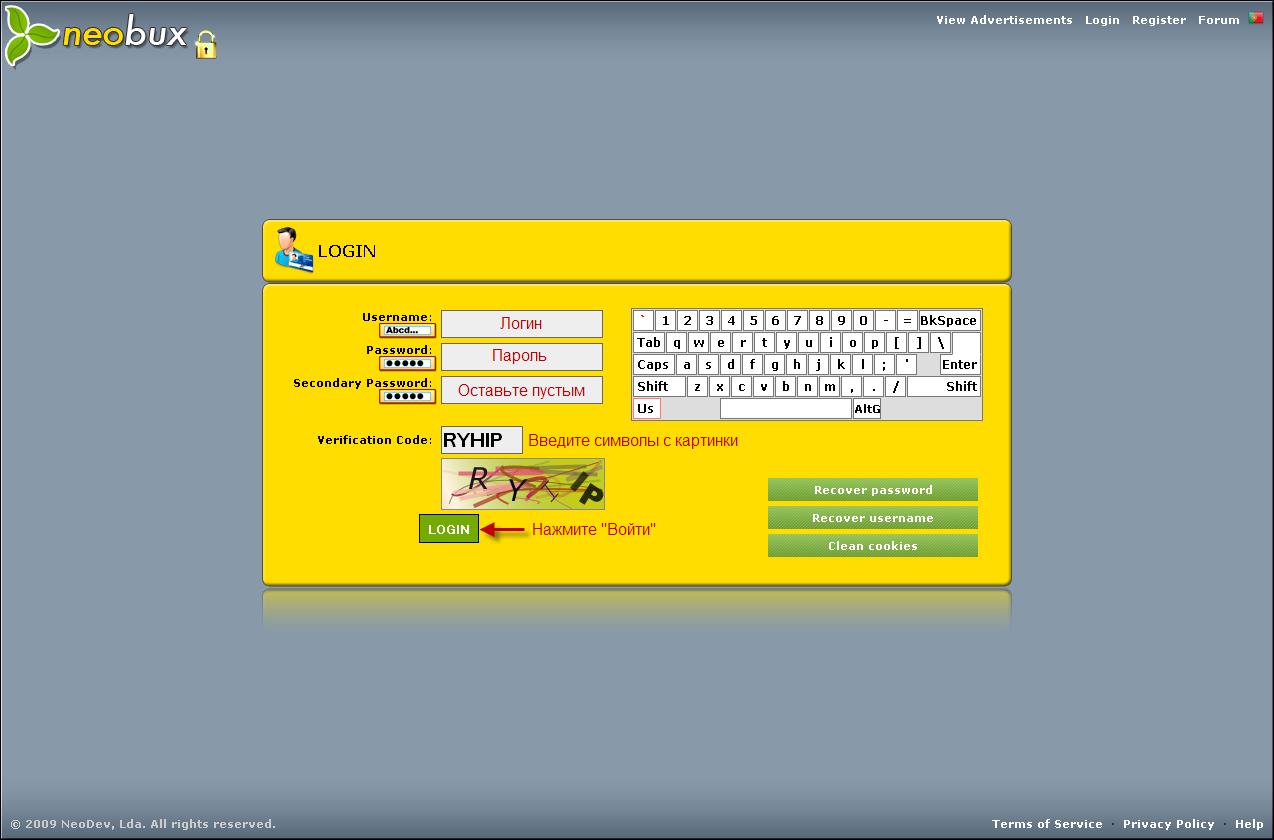 Регистрация в Neobux-5