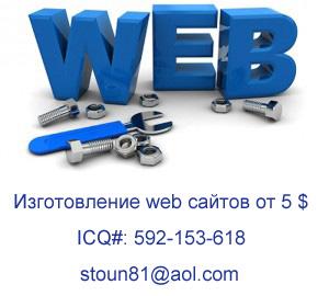 изготовление web-сайтов от 5 $